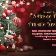 Вітаємо Вас із Новим роком та Різдвом